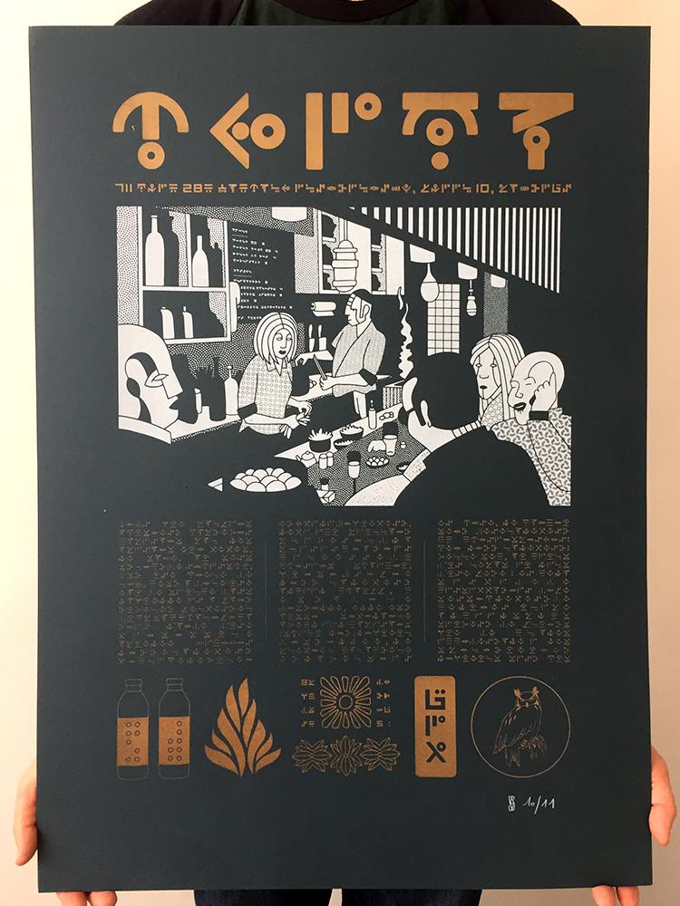 sebva artisanal serigraphy