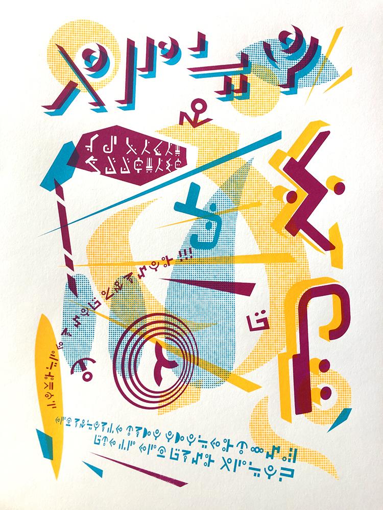 sebva serigrafia poster